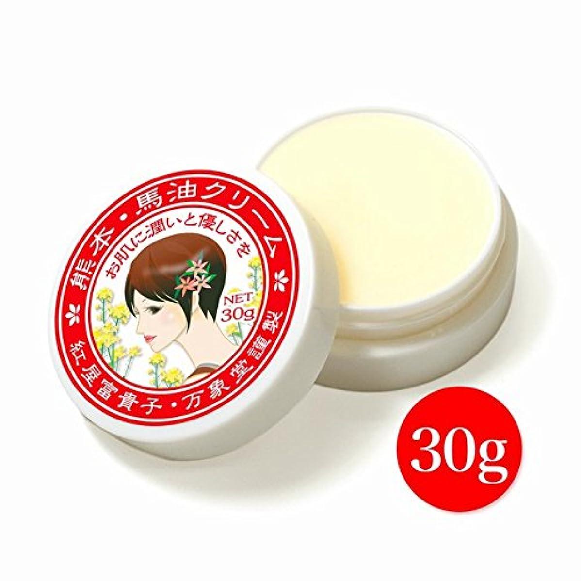 健全戦争単語森羅万象堂 馬油クリーム 30g (ラベンダーの香り)精油 アロマ 国産 保湿 スキンクリーム