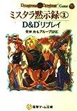 ミスタラ黙示録―D&Dリプレイ (1) (電撃ゲーム文庫 (0064))
