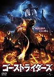 ゴーストライダーズ[DVD]