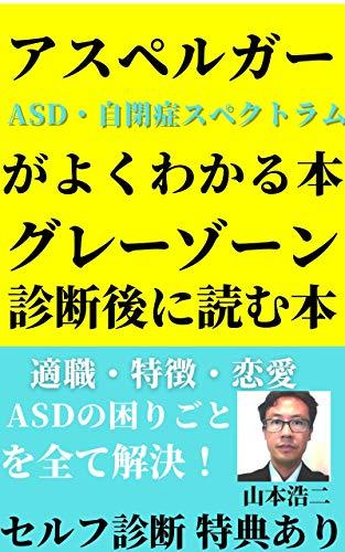 アスペルガー入門: 大人の発達障害・ASD・自閉症スペクトラムの特徴と仕事・生活の解決策 発達障害シリーズ (ロビンフッド出版)