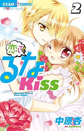 『恋して!るなKISS (2) (ちゃおコミックス)』のトップ画像
