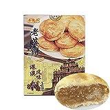 善盈泰 老婆餅(ラオポーピン)Wife Cake (Hongkong And Macao Flavor) 300g お土産小分け10個入 中華お菓子 中華風点心 港澳风味 礼盒包装