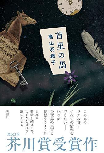 【第163回 芥川賞受賞作】首里の馬
