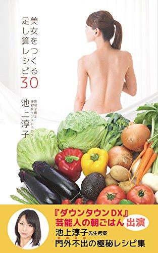 美女をつくる足し算レシピ30: 抗酸化物質でアンチエイジング