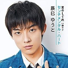 辰巳ゆうと「踊り子」の歌詞を収録したCDジャケット画像