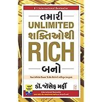 Tamari Unlimited Shaktio Thi Rich Bano (Gujarati Edition)