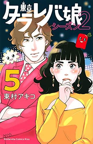 東京タラレバ娘 シーズン2(5) _0