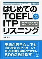 はじめてのTOEFL ITPリスニング: 問題タイプ別解法・練習と模擬テスト3回分を収録