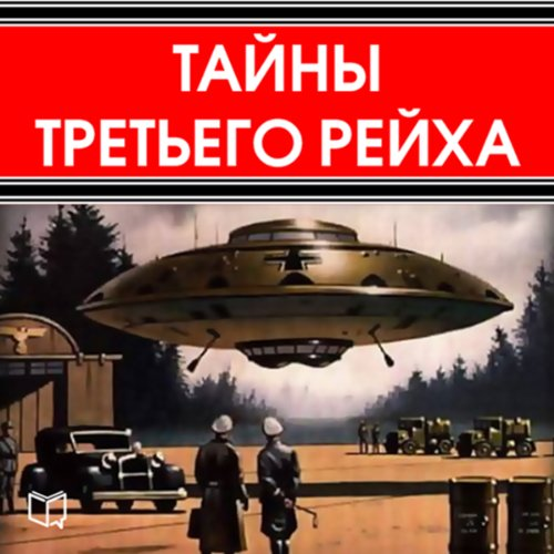 The Secrets of Third Reich (Russian Edition) audiobook cover art
