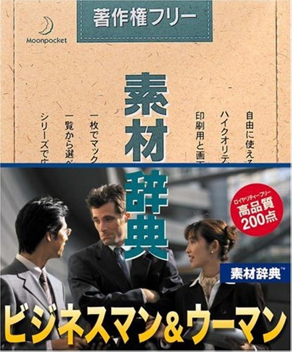 北西倒産迷信素材辞典 Vol.97 ビジネスマン&ウーマン編