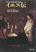 イエス伝―イエスよ、あなたはだれですか (聖母文庫)