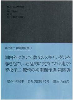 若松孝二 初期傑作選 DVD-BOX 4
