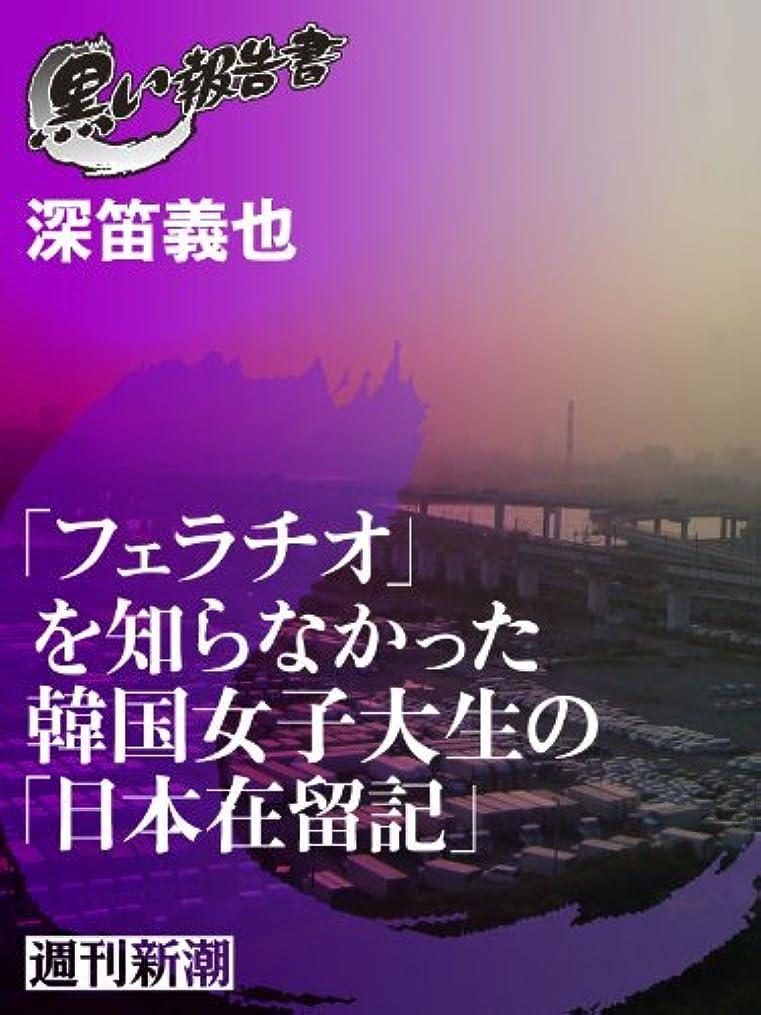 一致する談話マルクス主義者「フェラチオ」を知らなかった韓国女子大生の「日本在留記」(黒い報告書)