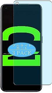 3枚 VacFun ブルーライトカット フィルム , Xiaomi Mi 11 Lite 5G 向けの ブルーライトカットフィルム 保護フィルム 液晶保護フィルム(非 ガラスフィルム 強化ガラス ガラス ) 改善版