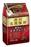 ウエシマ 贅沢荒挽珈琲 香りのモカブレンド 250g
