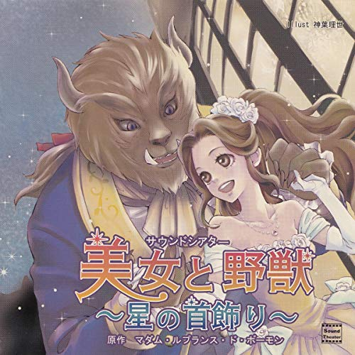 美女と野獣 audiobook cover art