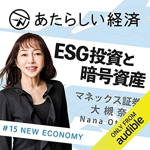 『あたらしい経済「ESG投資と暗号資産(マネックス証券 大槻奈那 インタビュー)」』のカバーアート