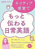 ネイティブ感覚で もっと伝わる日常英語 (NHK出版CD BOOK)