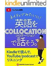 ネイティブみたいに英語をコロケーションで話そう! フレーズ集300