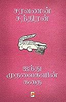 Aindhu Mudhalaigalin Kathai