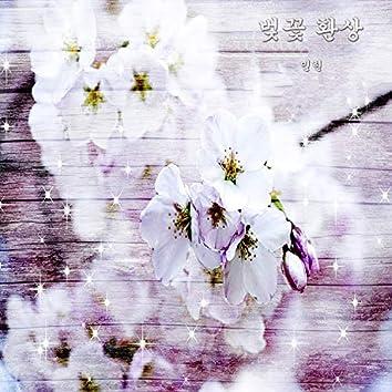 벚꽃 환상