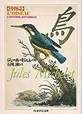 博物誌 鳥 (ちくま学芸文庫)