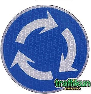 【大蔵製作所】道路標識 ミニチュア トラフィックン 「ラウンドアバウト」 標識板のみ