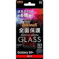 レイ・アウト Galaxy S9+(SC-03K/SCV39)用 ガラスフィルム 9H 全面保護 光沢 0.33mm(ブラック) RT-GS9PRFG/CB