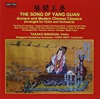 Song of Yang Guan: Ancient & Modern Chinese Class by JIN / HUA