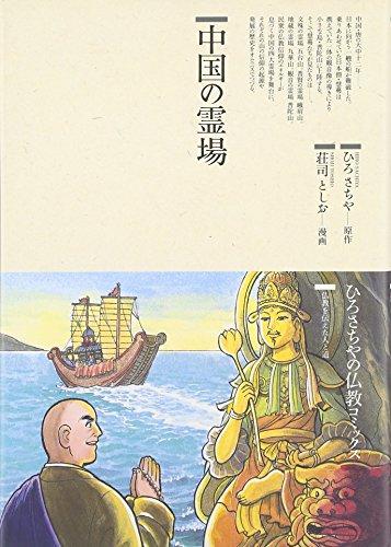 中国の霊場 (仏教コミックス―仏教を伝えた人と道)の詳細を見る
