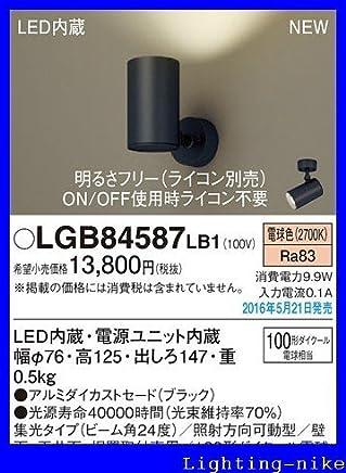 パナソニック スポットライト LGB84587LB1
