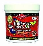 ビバリア レップカル カルシウム ビタミンD3入 微粒 ペット用 93.5g