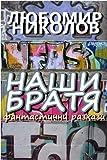Our Brothers - Наши Братя /Български език/ (facsimile) (English Edition)