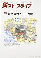 薪ストーブライフ 25(NOV.2015) 特集:知って得するベーシック知識