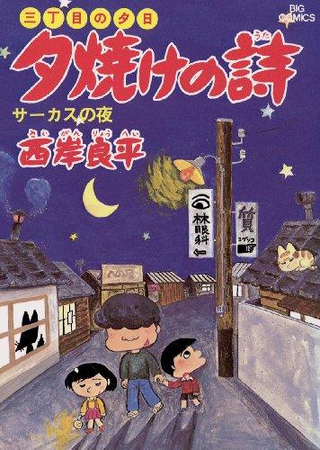 三丁目の夕日 夕焼けの詩(5) (ビッグコミックス)