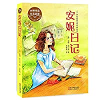 Diary of Anne Frank (the world of children's literature selection)(Chinese Edition)
