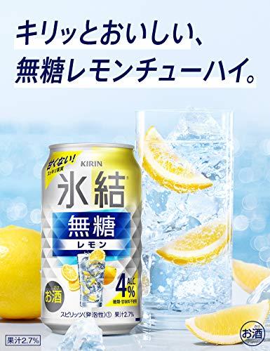KIRIN(キリン)氷結 無糖 レモン Alc.4%