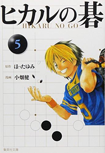 ヒカルの碁 5 (集英社文庫 お 55-12)