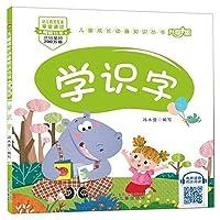 儿童成长必备知识丛书(升级版)-学识字