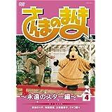 さんまのまんま ~永遠のスター編~ VOL.4[DVD]