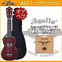【新仕様】【Aquila弦付3点セット】ARIA/アリア AU-1 ソプラノ・ウクレレ/ギヤペグ仕様