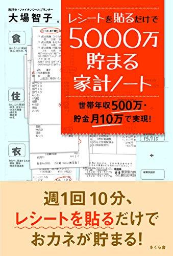 レシートを貼るだけで5000万貯まる家計ノート ―世帯年収500万・貯金月10万で実現!