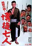 博徒七人[DVD]