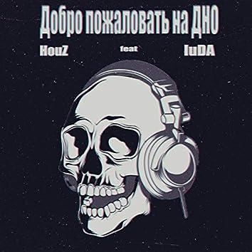 Добро пожаловать на дно (feat. Iuda)