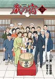 蔵の宿 50巻 (芳文社コミックス)