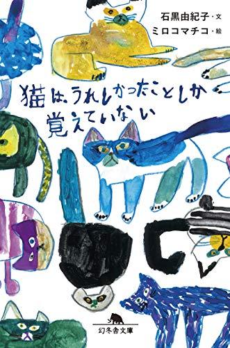 猫は、うれしかったことしか覚えていない (幻冬舎文庫)