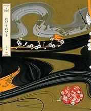 Ai Yamaguchi Art Works - First Light / Hogara Hogara