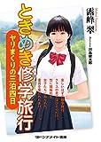ときめき修学旅行 ヤリまくりの三泊四日 (マドンナメイト文庫)