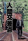 人間交差点(14) (ビッグコミックス)