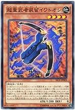 Yu-Gi-Oh! Japanese Version SECE-JP 00 Superheavy Samurai Soulpiercer Super Heavy Weapon Iwate Oshio (Normal)